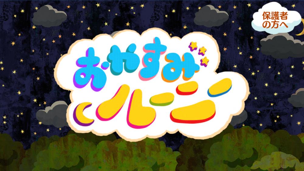 寝かしつけサポート知育アプリ『おやすみルーニー』